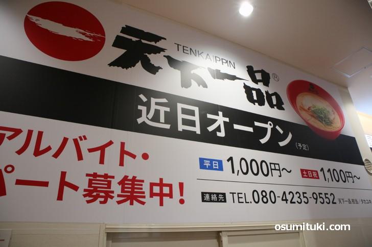 天下一品 イオンモール京都五条店が新店オープン