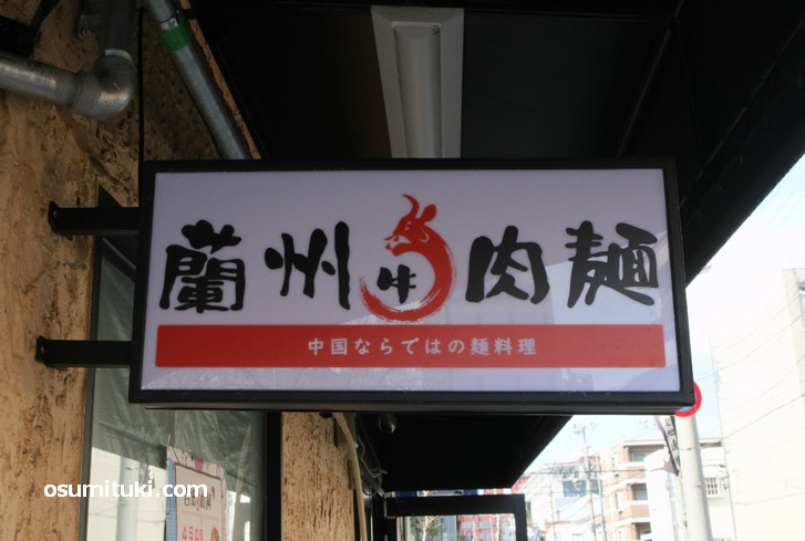 「蘭州肉麺」と書かれた看板が設置されています