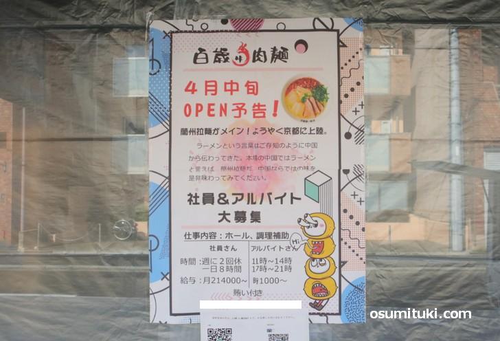 さらに「百歳牛肉麺」と店名が書かれていました