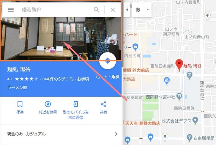 GoogleMAPSで見ると別の店舗写真が掲載されてしまっている