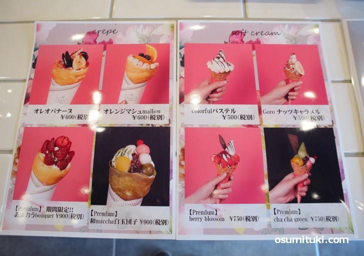 koto(コト)ではクレープとソフトクリームが自慢のメニューです