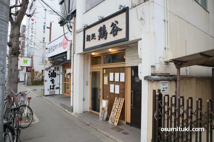 麺処 鶏谷(西院)