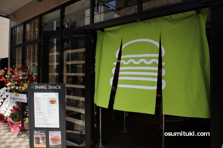 本店は米国のニューヨークにあるハンバーガー店