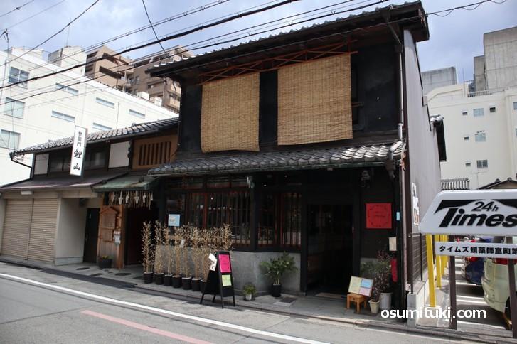 烏丸の室町通沿いに「京町家サロンこいやまcafe」はあります