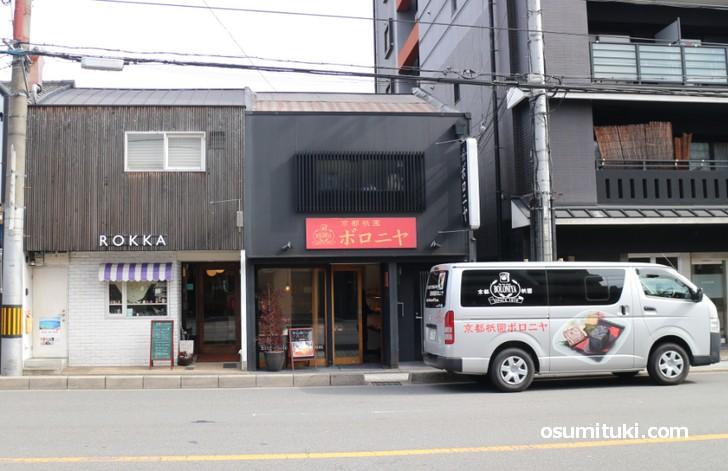 東山にある京都発祥・元祖デニッシュ食パンの名店「京都祇園ボロニヤ」