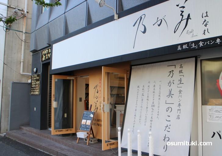 乃が美 はなれ 京都店(西大路)