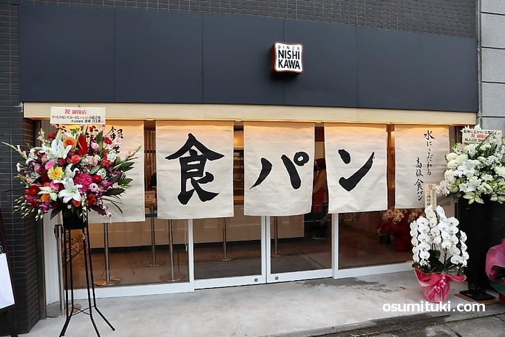 水にこだわる高級食パン「銀座に志かわ京都桂店」