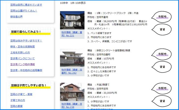 笠岡市の空き家バンク、農地込みの物件も検索可能