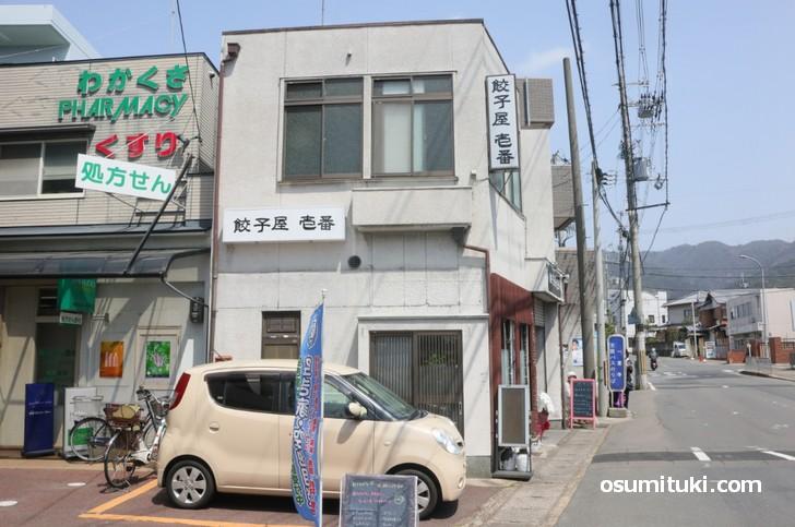 旧奈良街道沿いにある「餃子屋 壱番」