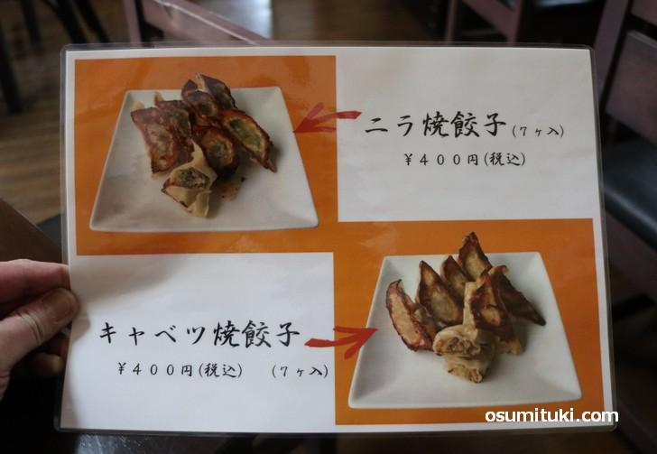焼餃子は2種類「ニラ焼餃子、キャベツ焼餃子」