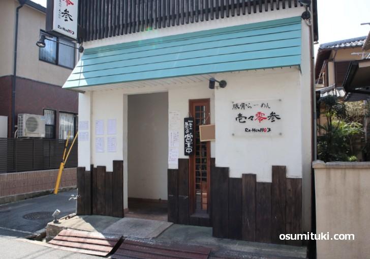 滋賀の石山駅近くにあるラーメン店「豚骨ラーメン 壱々零参」