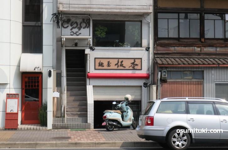 鞍馬口のお弁当屋跡地にラーメン店「麺屋坂本」が新店オープン