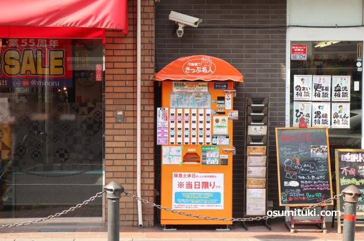 長岡天神駅の格安キップ自販機の場所(3)