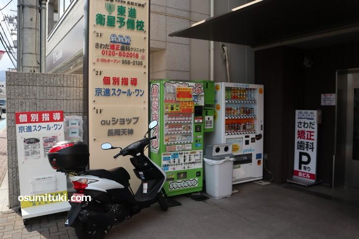 長岡天神駅の格安キップ自販機の場所(4)