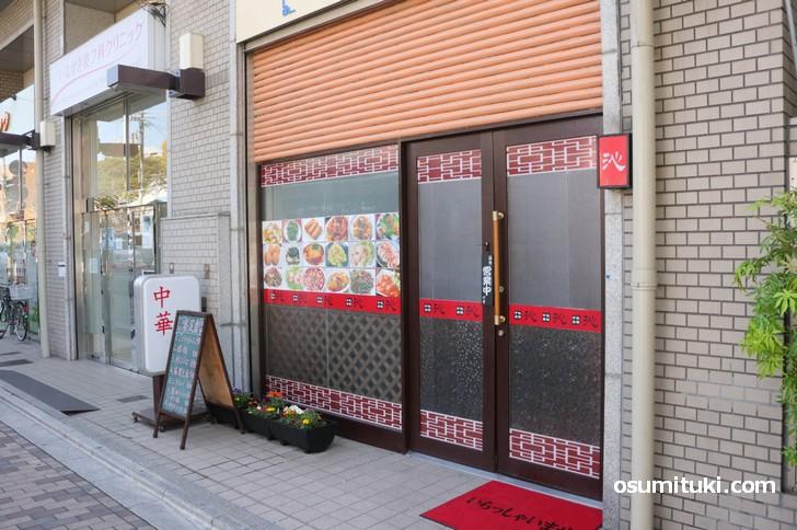 2019年4月13日に新店オープンした「中華料理 沁」