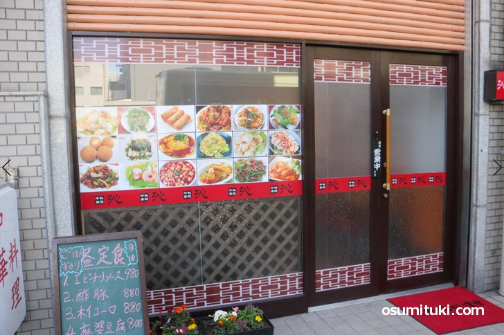中華料理 沁、場所は堀川今出川東入ルです