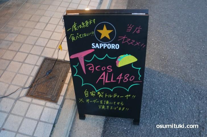 タコスはALL480円