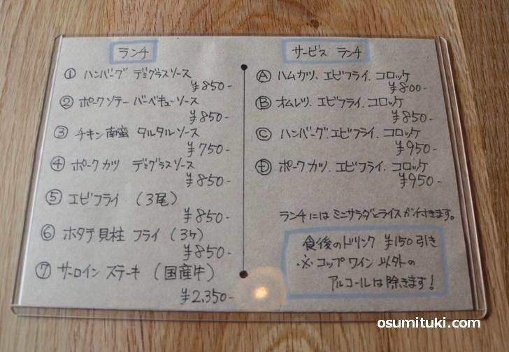 通常ランチは850円、別にサービスランチもあります
