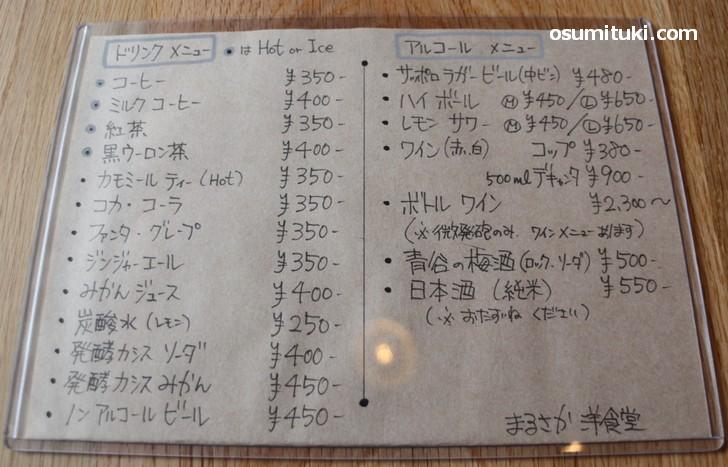 ドリンクはコーヒー350円からあります