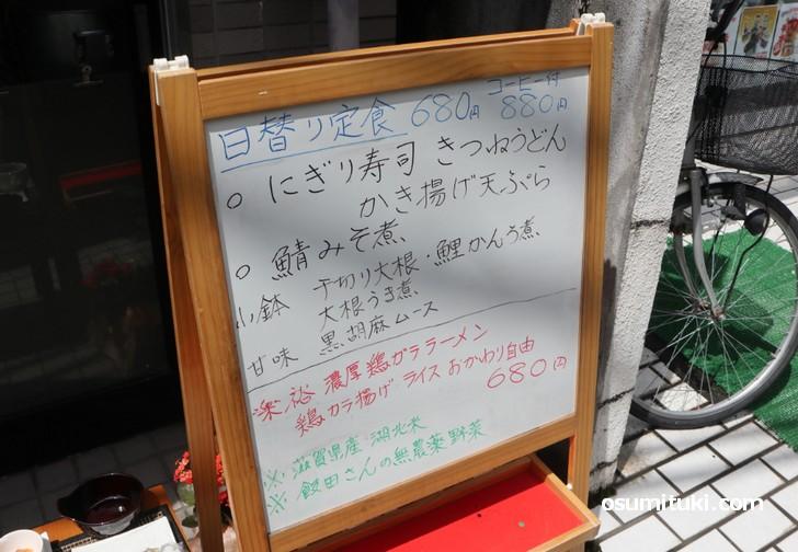 日替わり定食680円、濃厚鶏ガララーメン680円