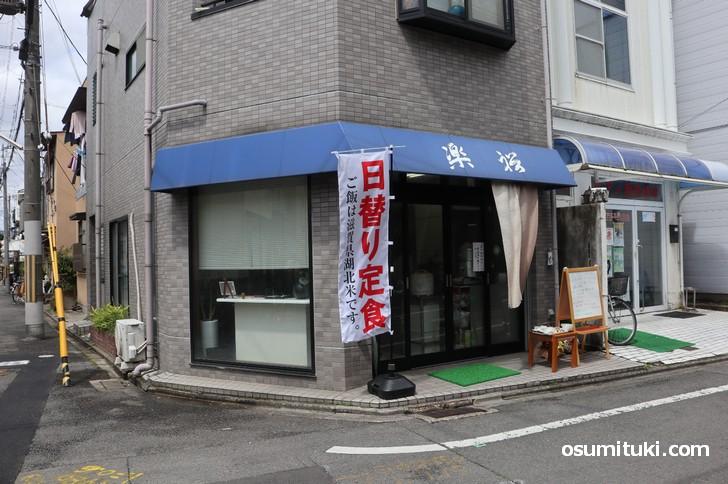 一乗寺にある激安にぎり寿司ランチの店「楽裕」