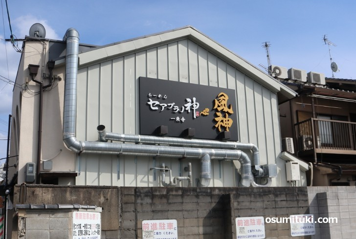 高野川側に貼られた「セアブラノ神 一乗寺風神」の大きな看板
