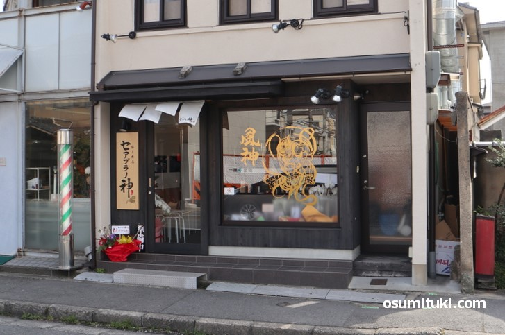 「セアブラノ神 一乗寺風神」は壱蔵の跡地で新店オープン