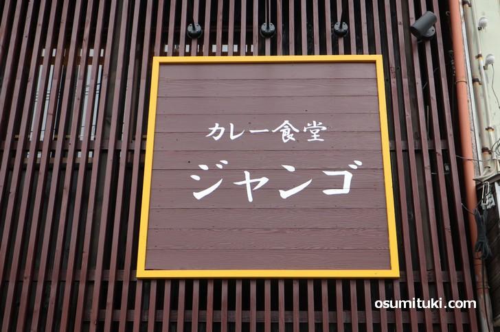 滋賀県彦根市にある「カレー食堂 ジャンゴ」