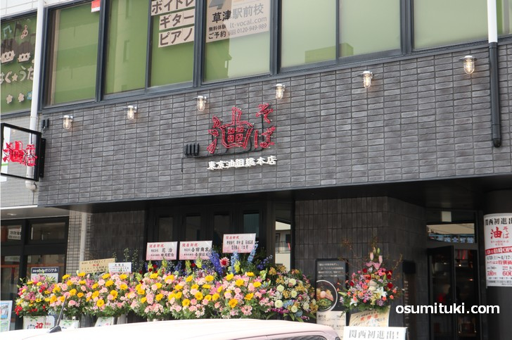 東京油組総本店滋賀組が草津駅前で新店オープン(関西初出店)