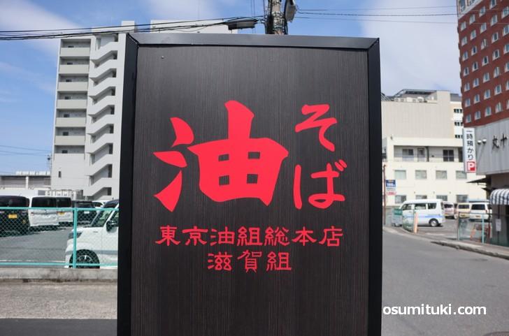 関西では初出店となるラーメン店「東京油組総本店滋賀組」