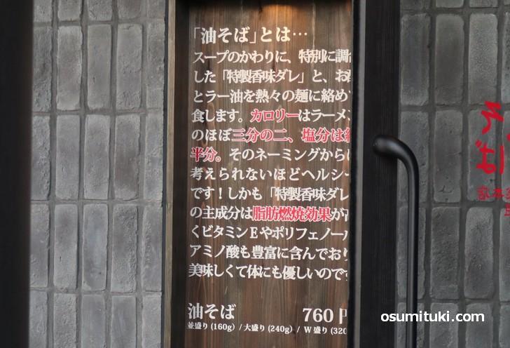 私の説明だと印象悪いので、東京油組総本店さんの紹介もご覧ください