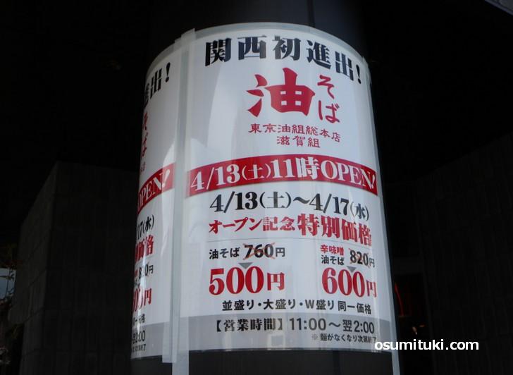 オープン5日間は油そばが500円程度のオープニングキャンペーンが行われます