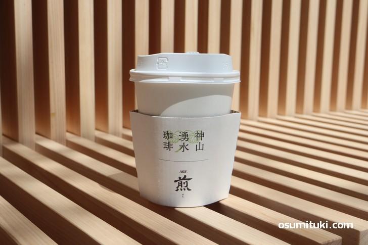 ヒノキのベンチと神山湧水珈琲(1)