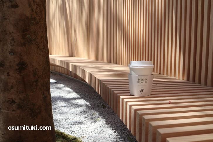 ヒノキのベンチと神山湧水珈琲(2)