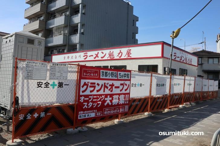 2019年5月27日に新店オープンする「ラーメン魁力屋 京都小野店」