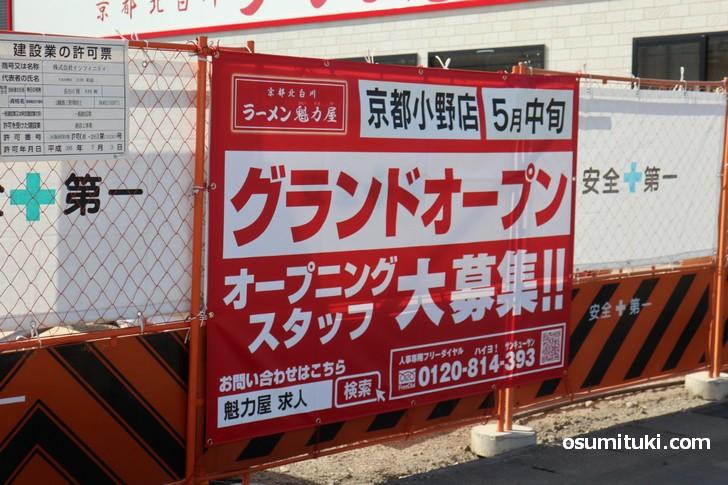 横断幕に「ラーメン魁力屋 京都小野店」との記載