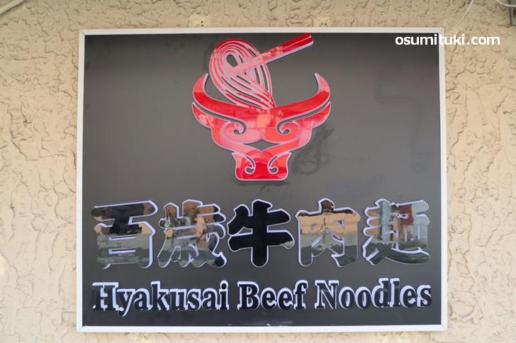 京都初の蘭州ラーメン店が2019年4月22日に新店オープン