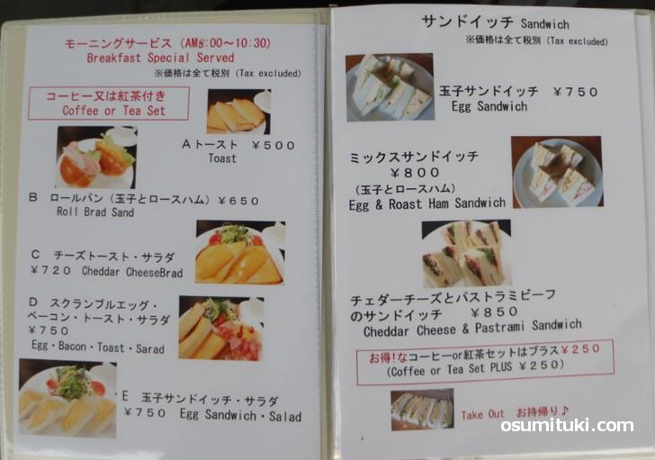 モーニングサービス(8時~10時30分)は500円~750円