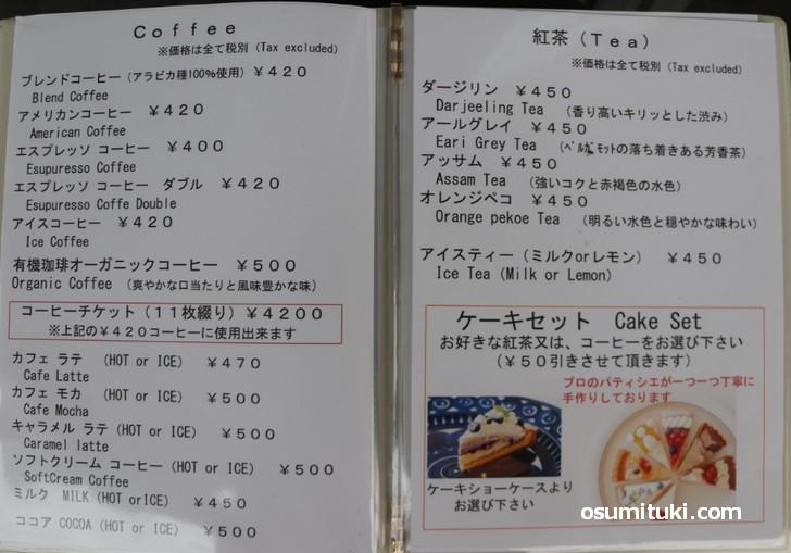 コーヒーは420円から、紅茶もあります