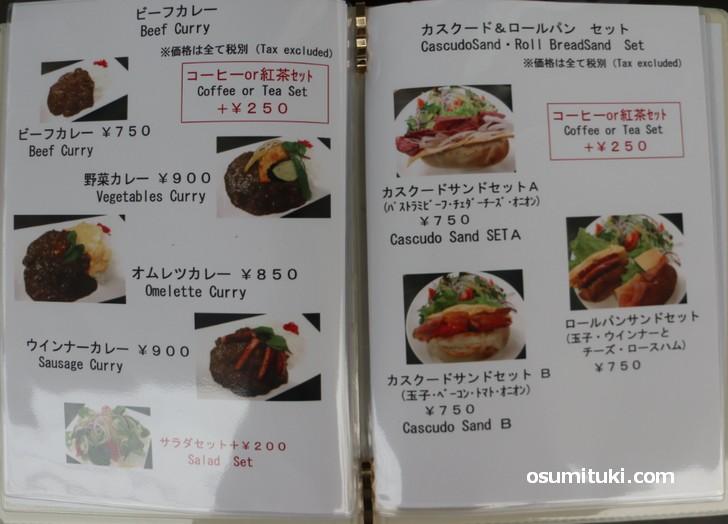 カレーは750円からあります