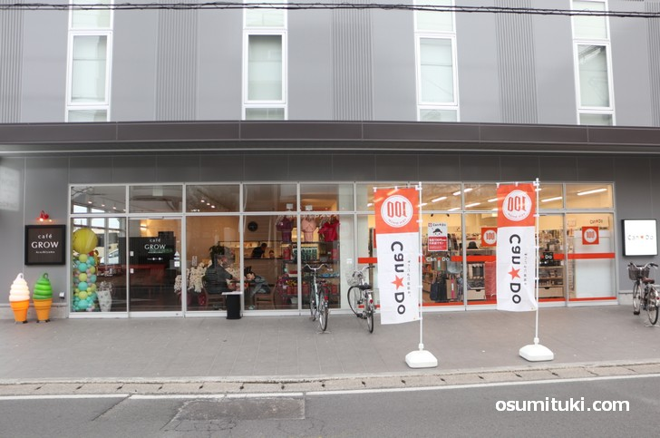 cafe GROW Arashiyama 営業時間は8時~19時30分