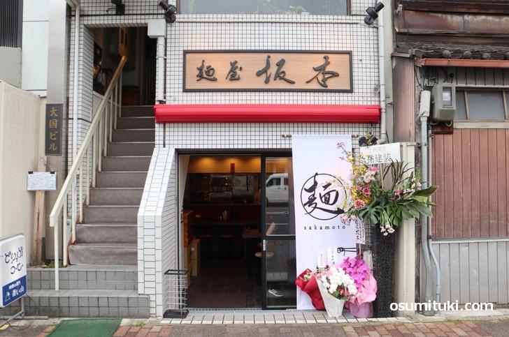 鞍馬口のラーメン店「麺屋坂本」が2019年4月14日新店オープン