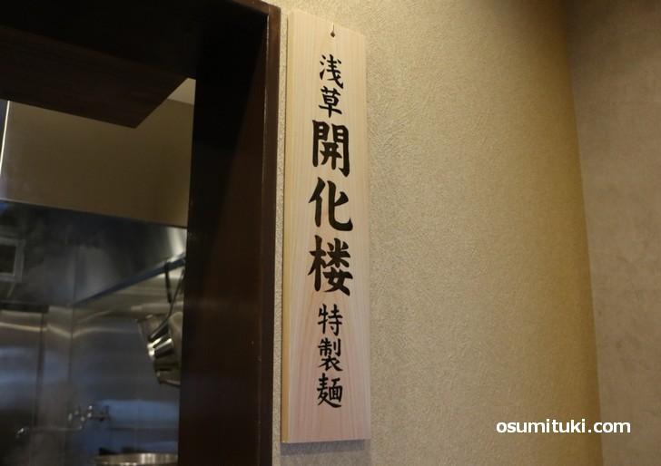 浅草開化楼特製麺と書かれた札がありました