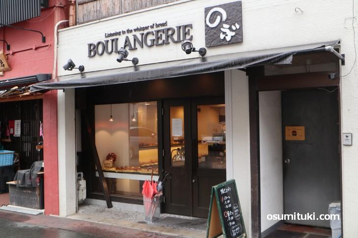 2019年4月30日で閉店する「ブーランジュのぶ」