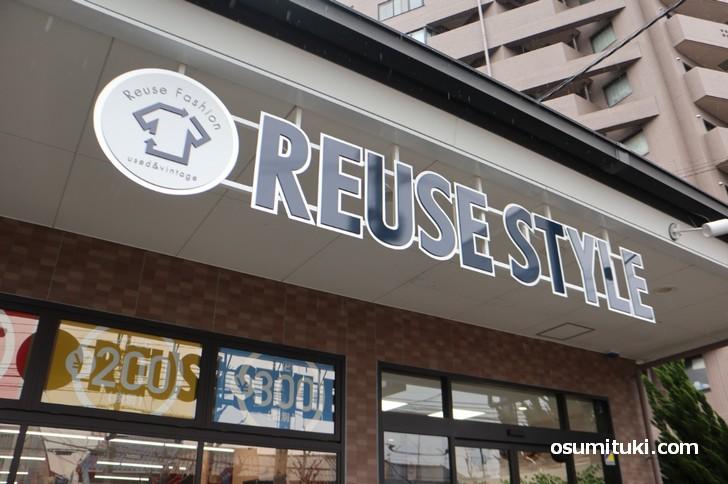 2019年2月に千本鞍馬口で新店オープンした「リユーススタイル」