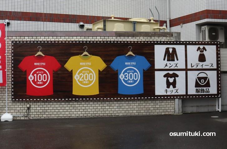 店内商品の8割が100円~300円という古着屋(リユースショップ)