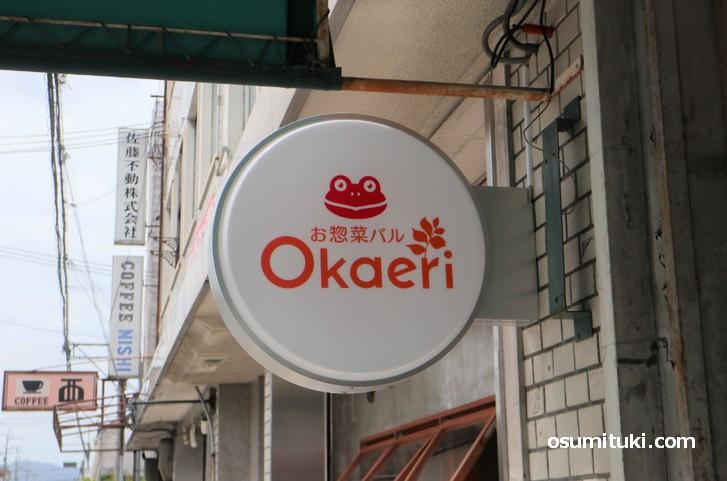2019年4月12日に新店オープンした「お惣菜バル Okaeri」