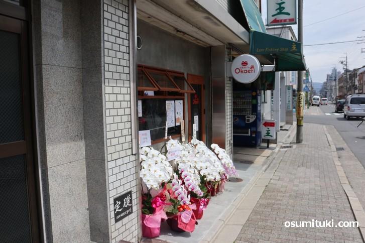 2019年4月12日新店オープン お惣菜バル Okaeri (京都・西ノ京)