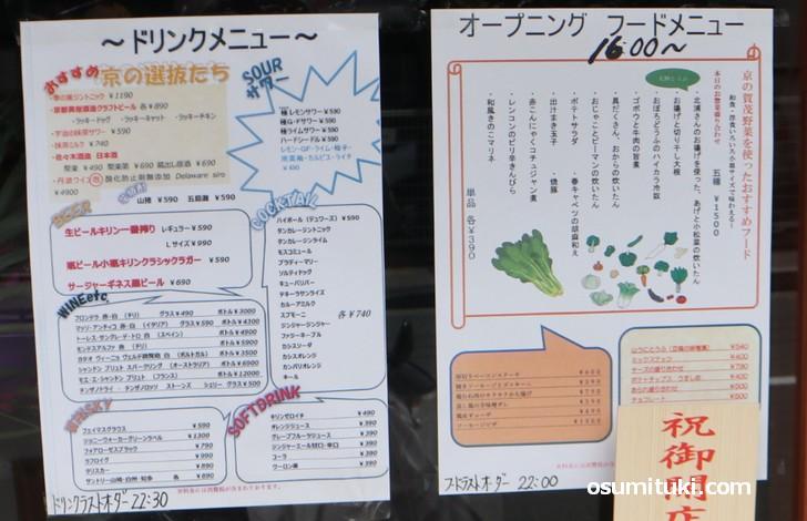 16時からはディナーメニューで賀茂野菜を使ったオープニングメニューがあります