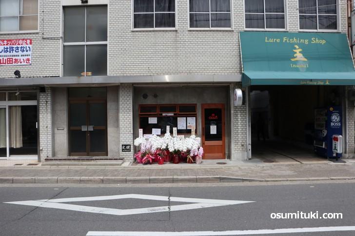 お惣菜バル Okaeri、円町駅から徒歩7分かからないくらいです